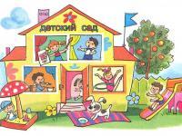 ДИСТАНЦИОННОЕ ОБУЧЕНИЕ. Детский сад – веселый дом, как жилось ребятам в нем.
