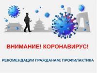 Информационно-разъяснительная работа  в условиях сложившейся неблагоприятной эпидемиологической ситуации по распространению COVID-19
