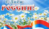 ДИСТАНЦИОННОЕ ОБУЧЕНИЕ. Россия - Родина моя.