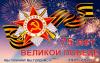 75-я годовщина Победы в Великой Отечественной войне 1941-1945гг.